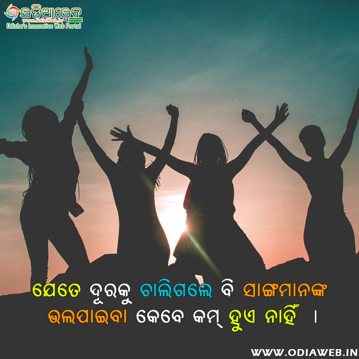 Odia quotes on Friendship