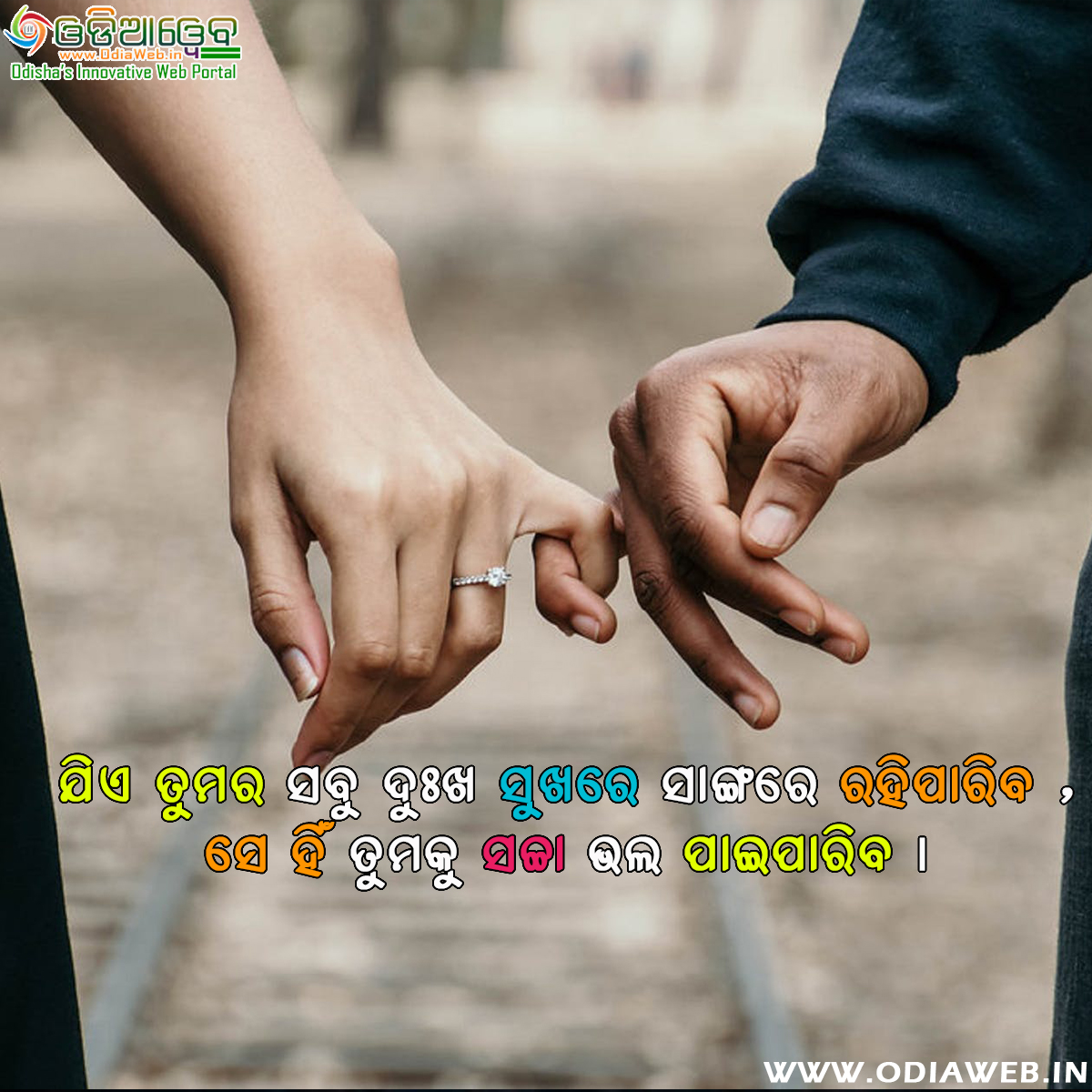Odia quotes on Love