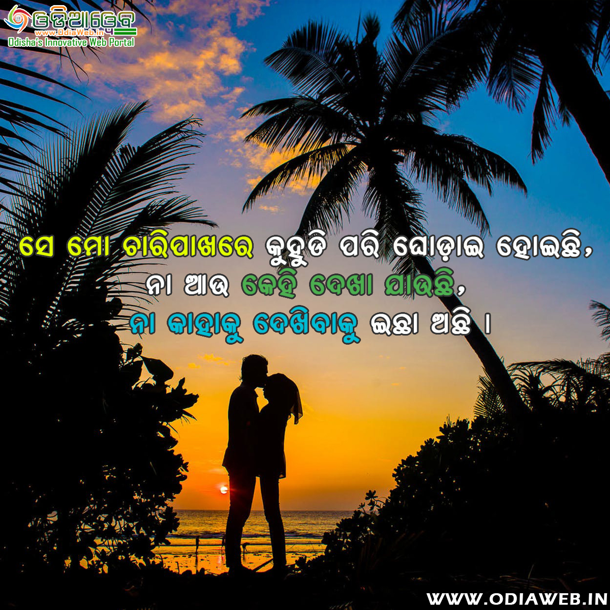 Odia quotes on Love Image