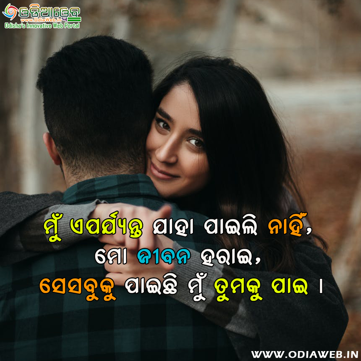 Odia sad love shayari 1