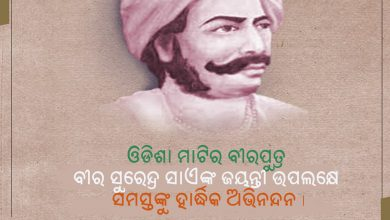 Happy Bira Surendra Sai Jayanti Wish in Odia