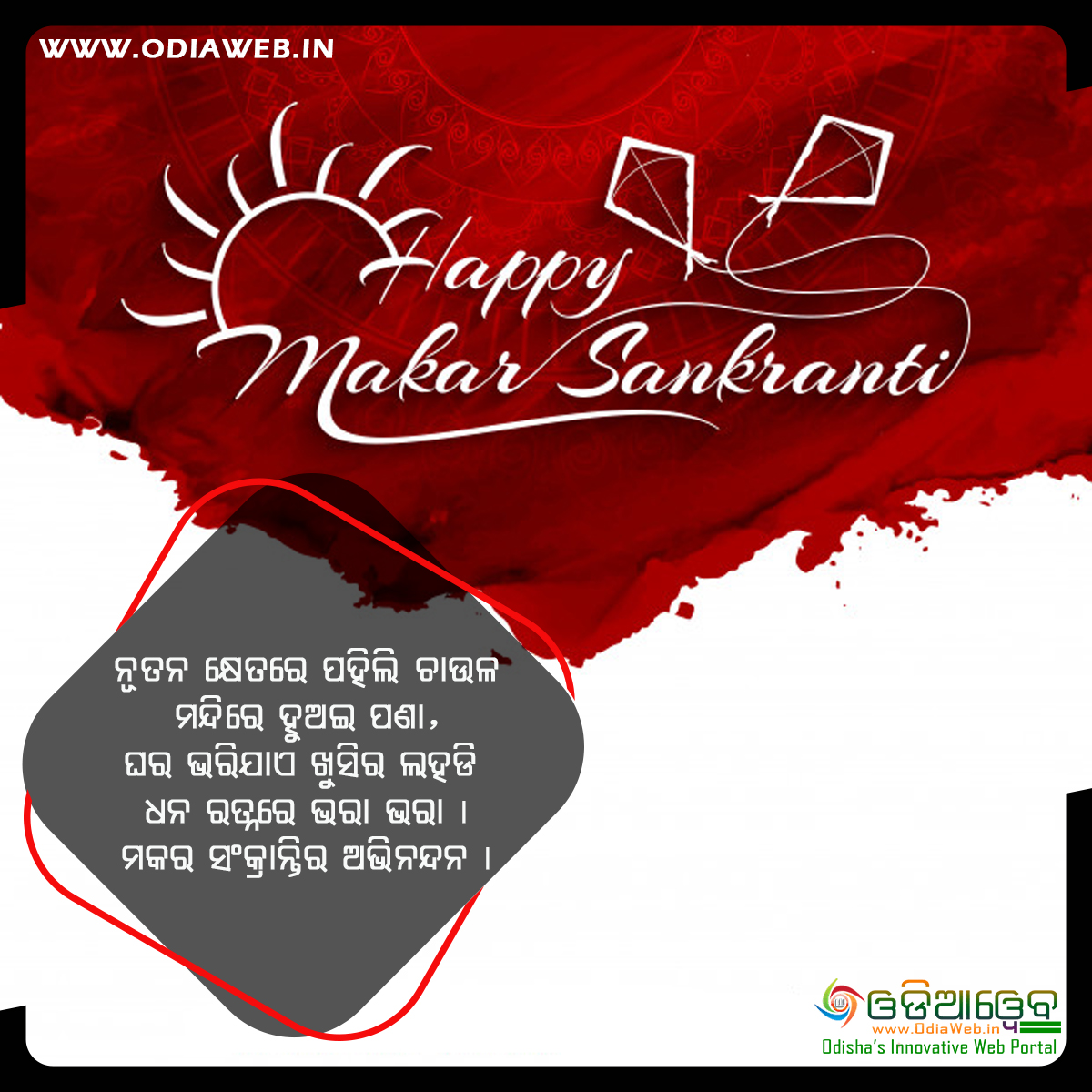 Makar Sankranti 2021 in Odia With Images