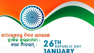 26th January Republic Day Odia Wishes
