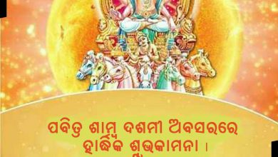 Happy Shamba Dashami