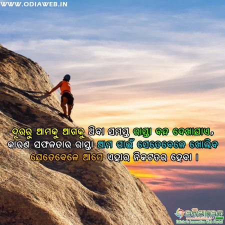 inspirational quotes odia