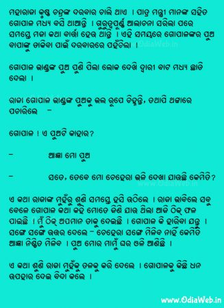 Odia Short Story Mamu Ghara Oli Pua Hoichi1