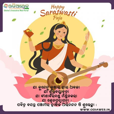Happy Saraswati Puja Wishes in Odia