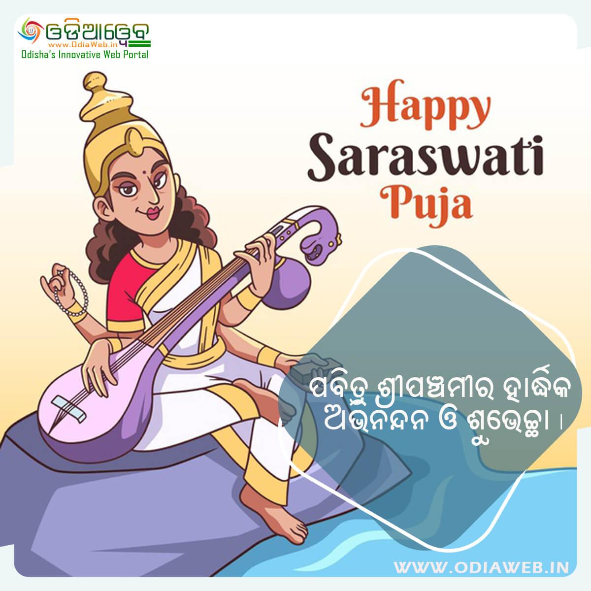 Happy Saraswati Puja Odia Wishes