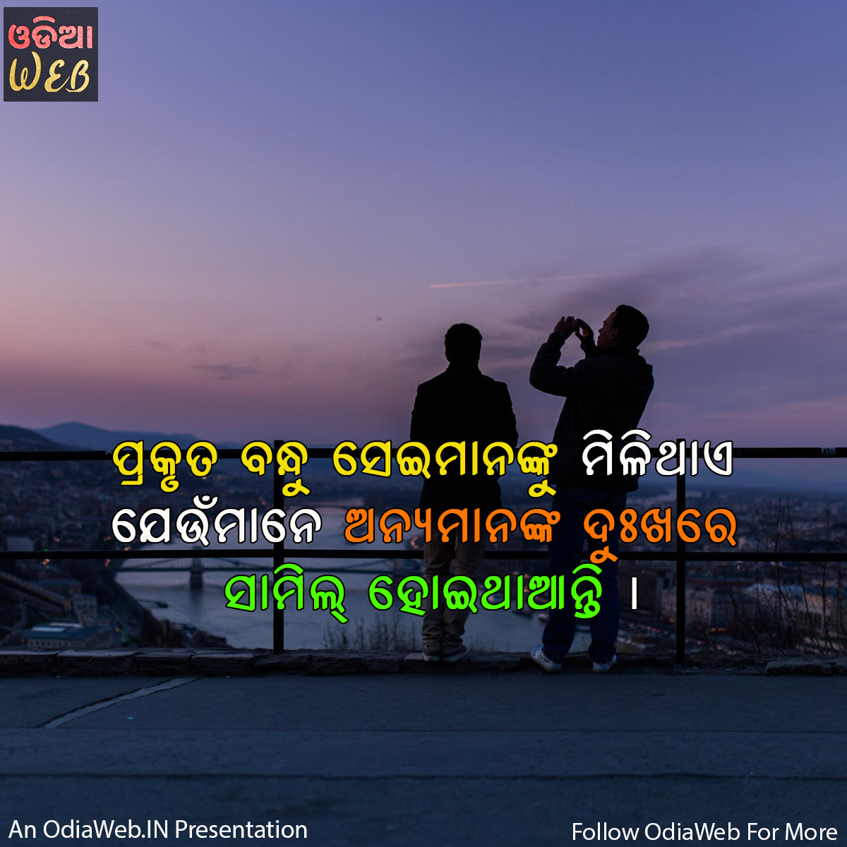 Odia Friendship Quotes