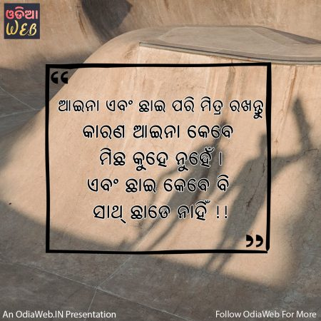 Friendship Odia Quotes1