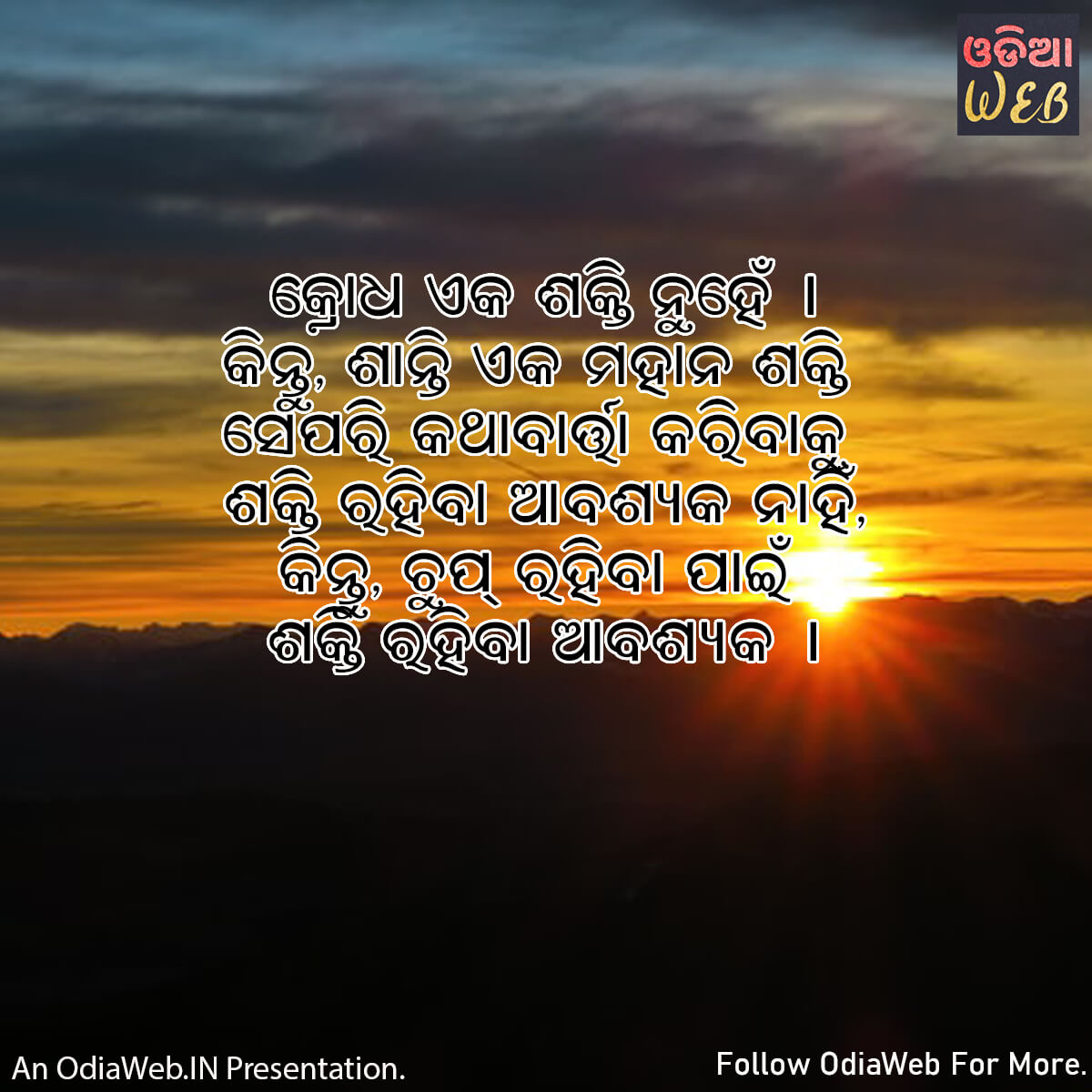 Odia Anger Quotes