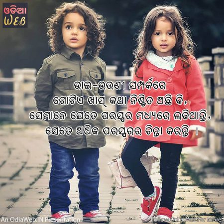 Odia Brother & Sister Quotes