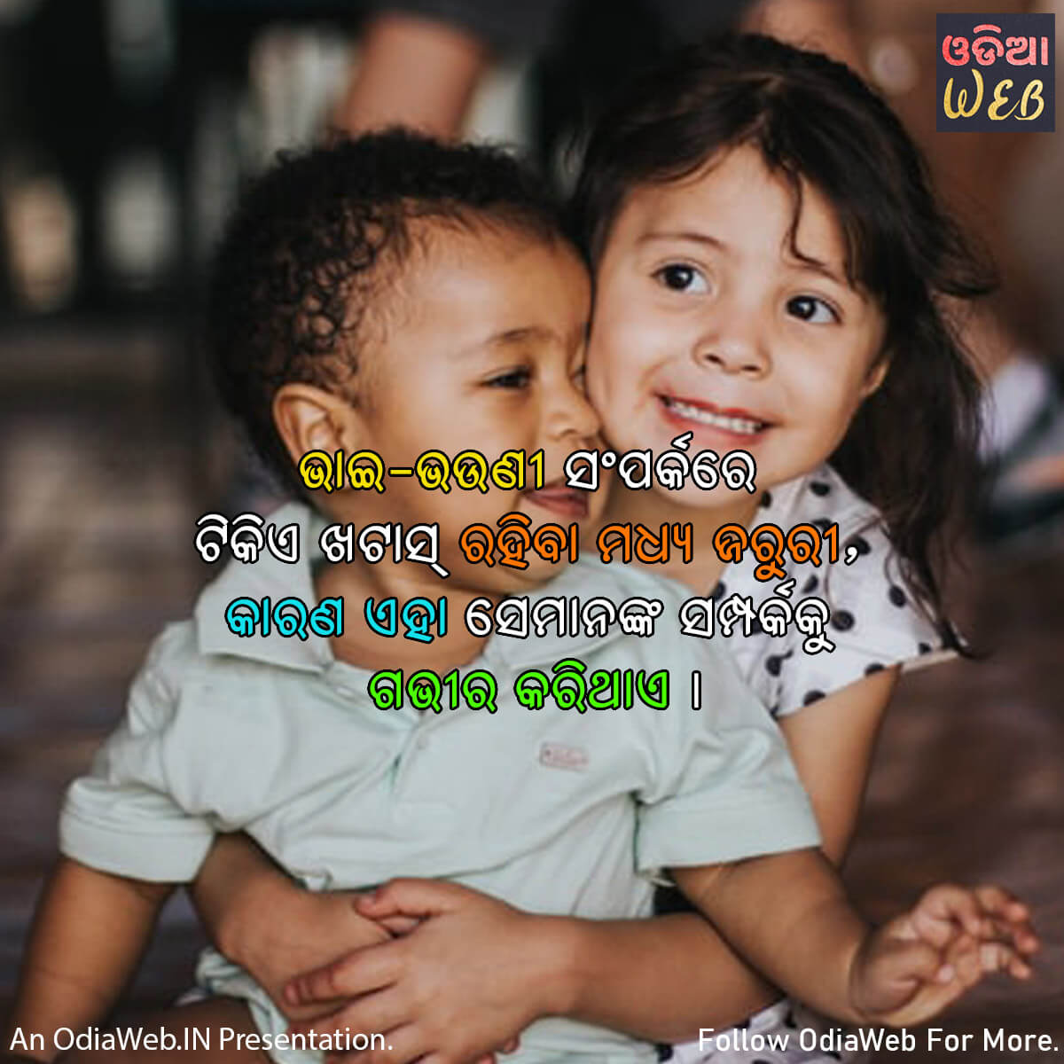 Odia Brother & Sister Quotes3