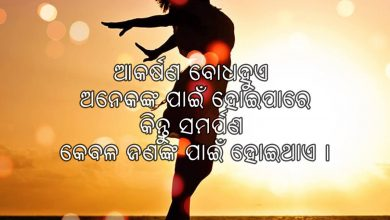 Odia Dedications Quotes