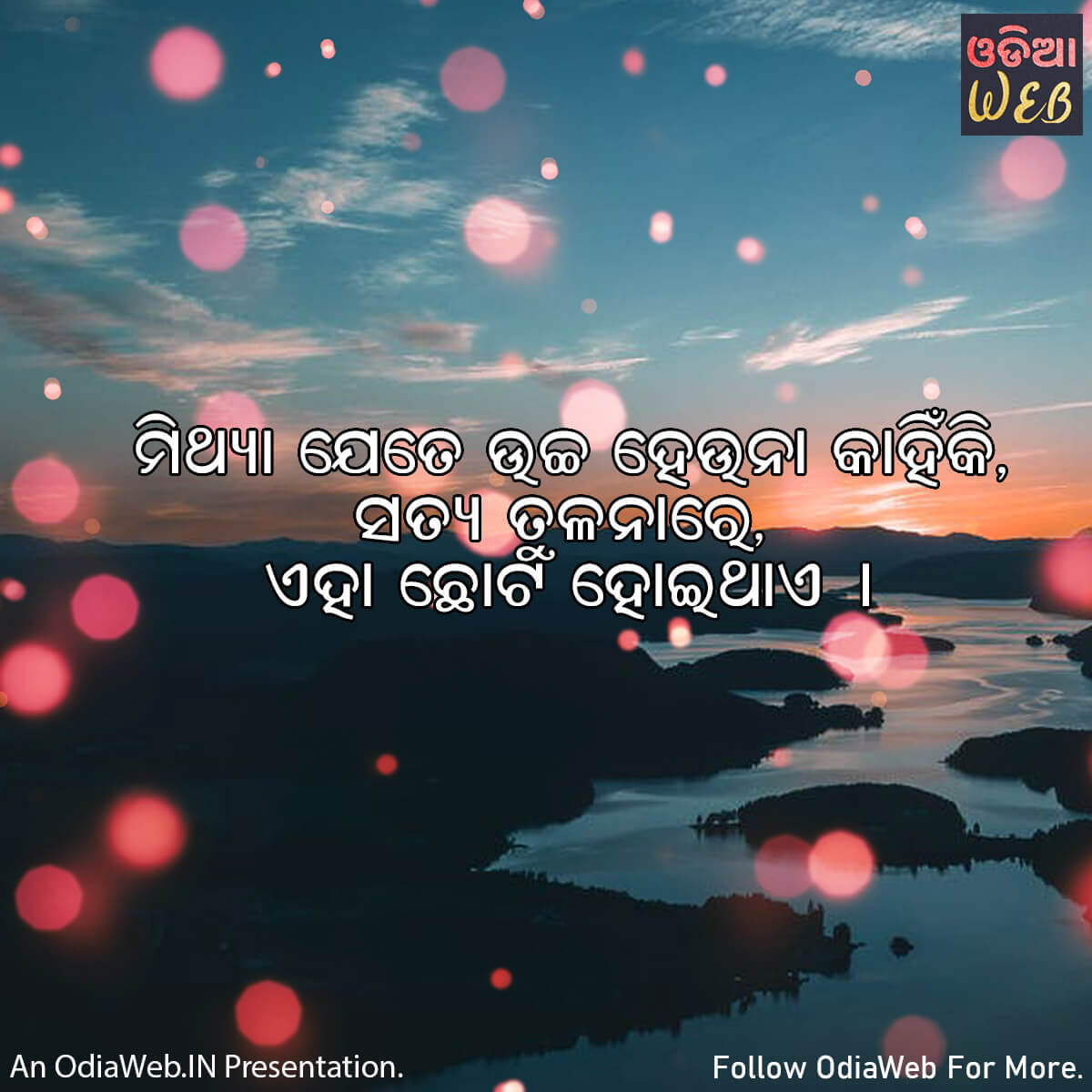 Odia Dedications Quotes1