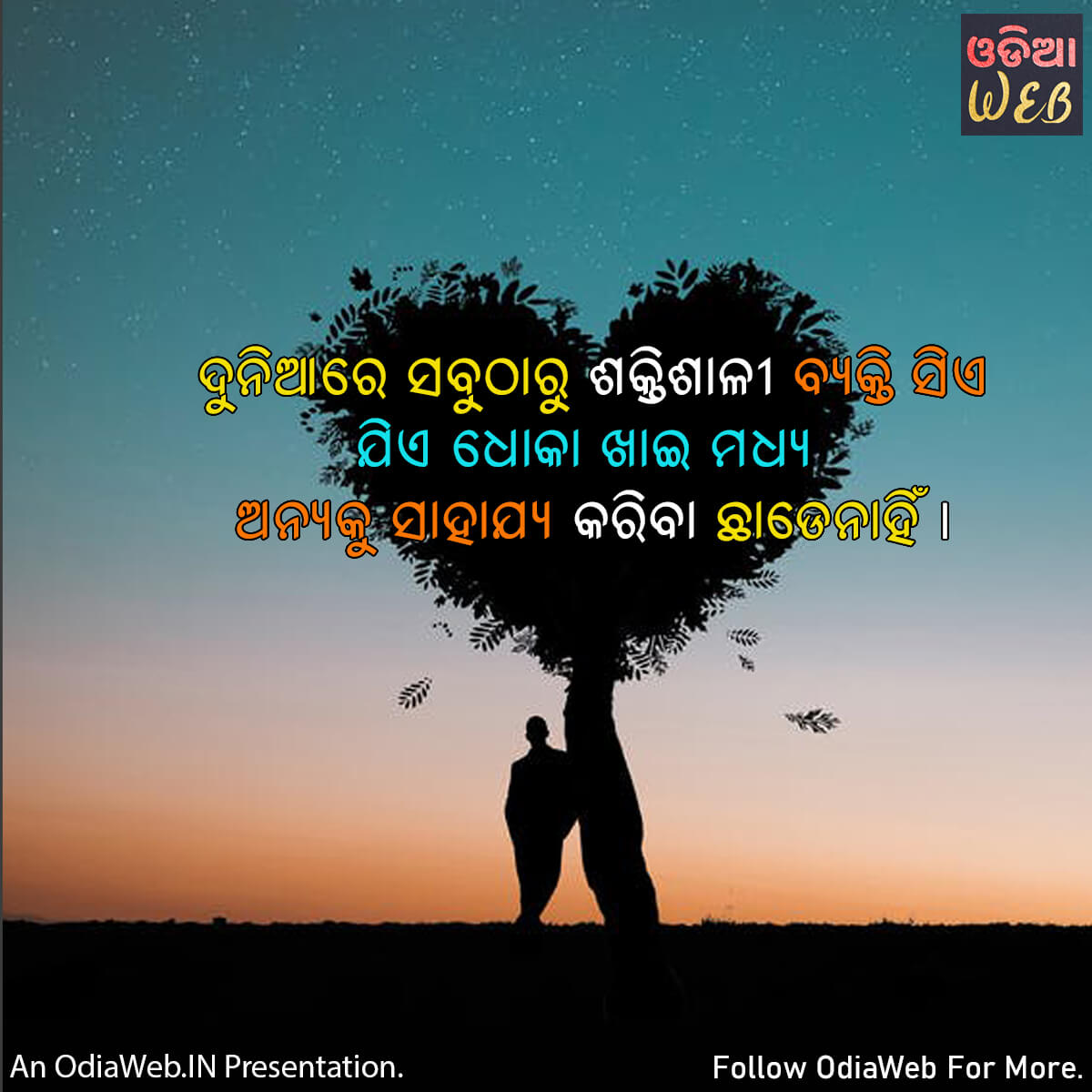 Odia Dhoka Quotes