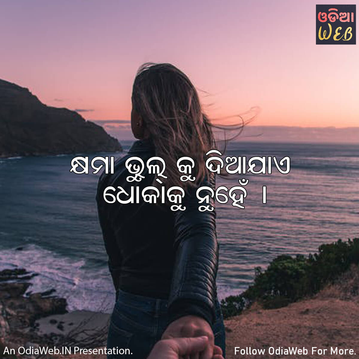 Odia Dhoka Quotes2
