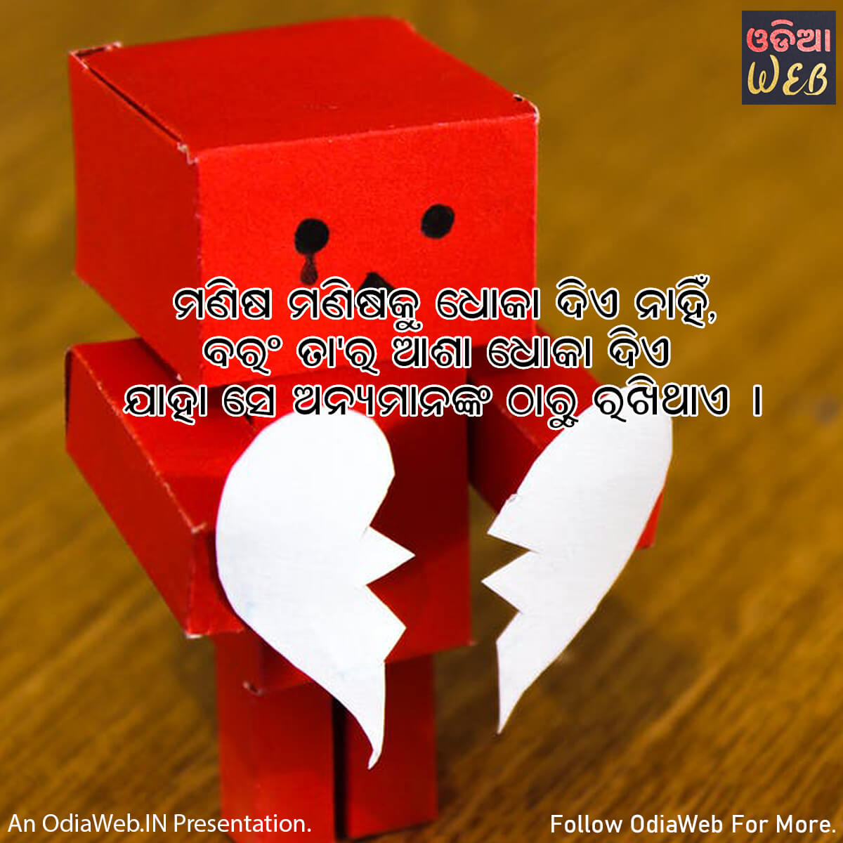Odia Dhoka Quotes4