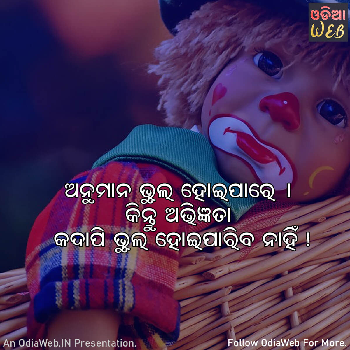 Odia Experience Quotes2