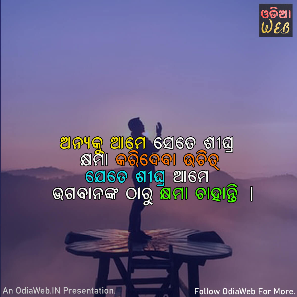 Odia Foregiveness Quotes3