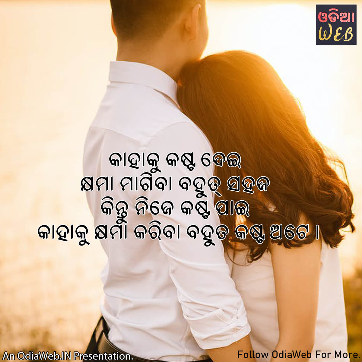 Odia Foregiveness Quotes4