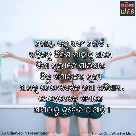 Odia Friendship Quotes3