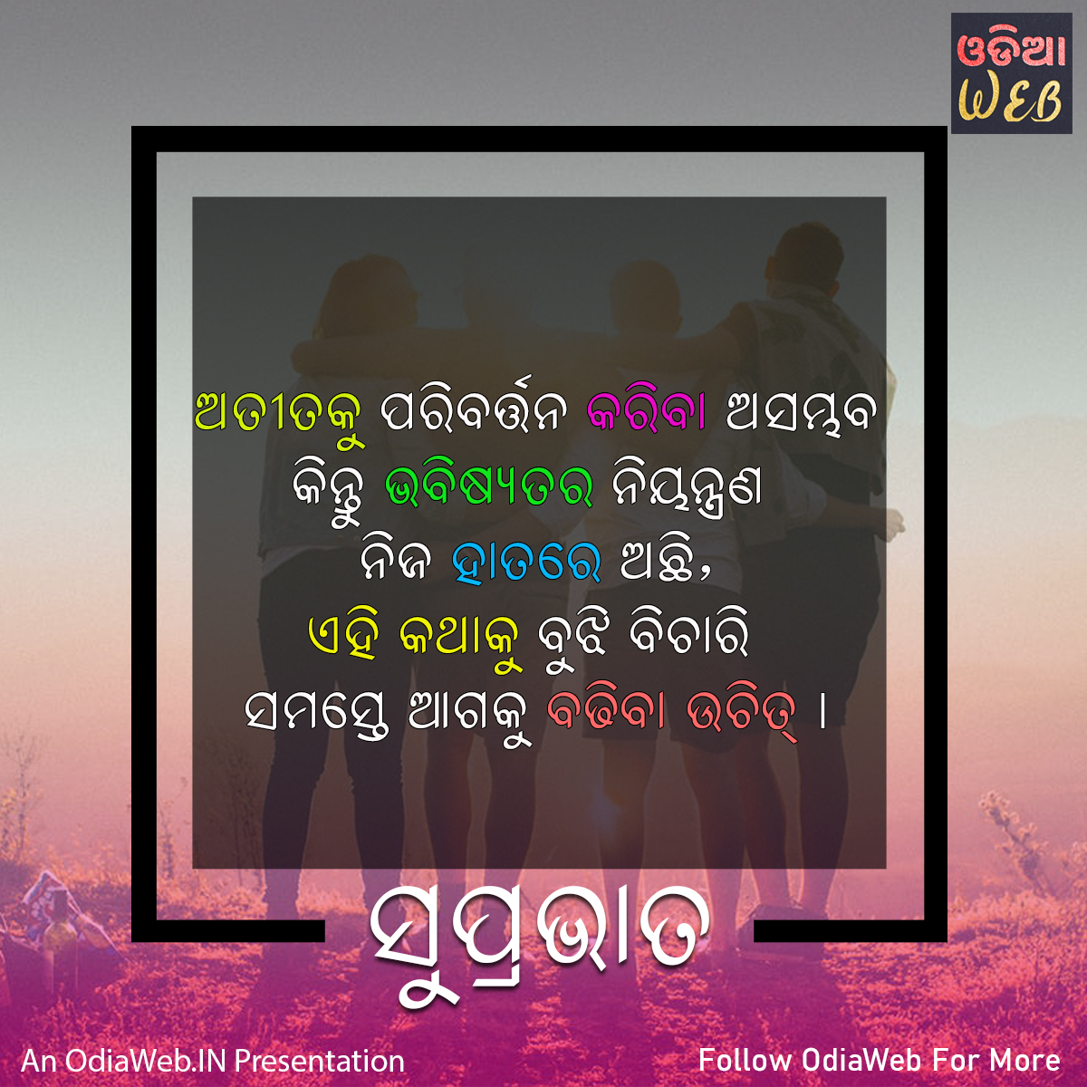 Odia Good Morning Message 1