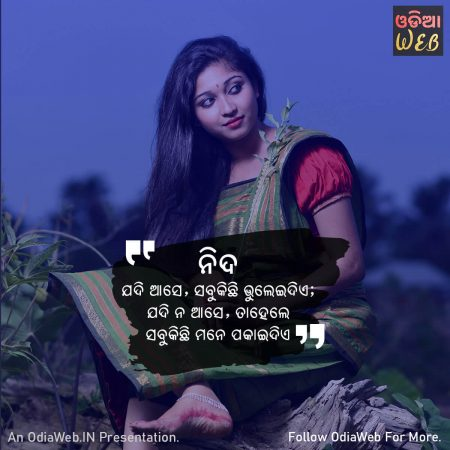 Odia Sleeping Message 1
