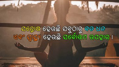 Odia Health Quotes2