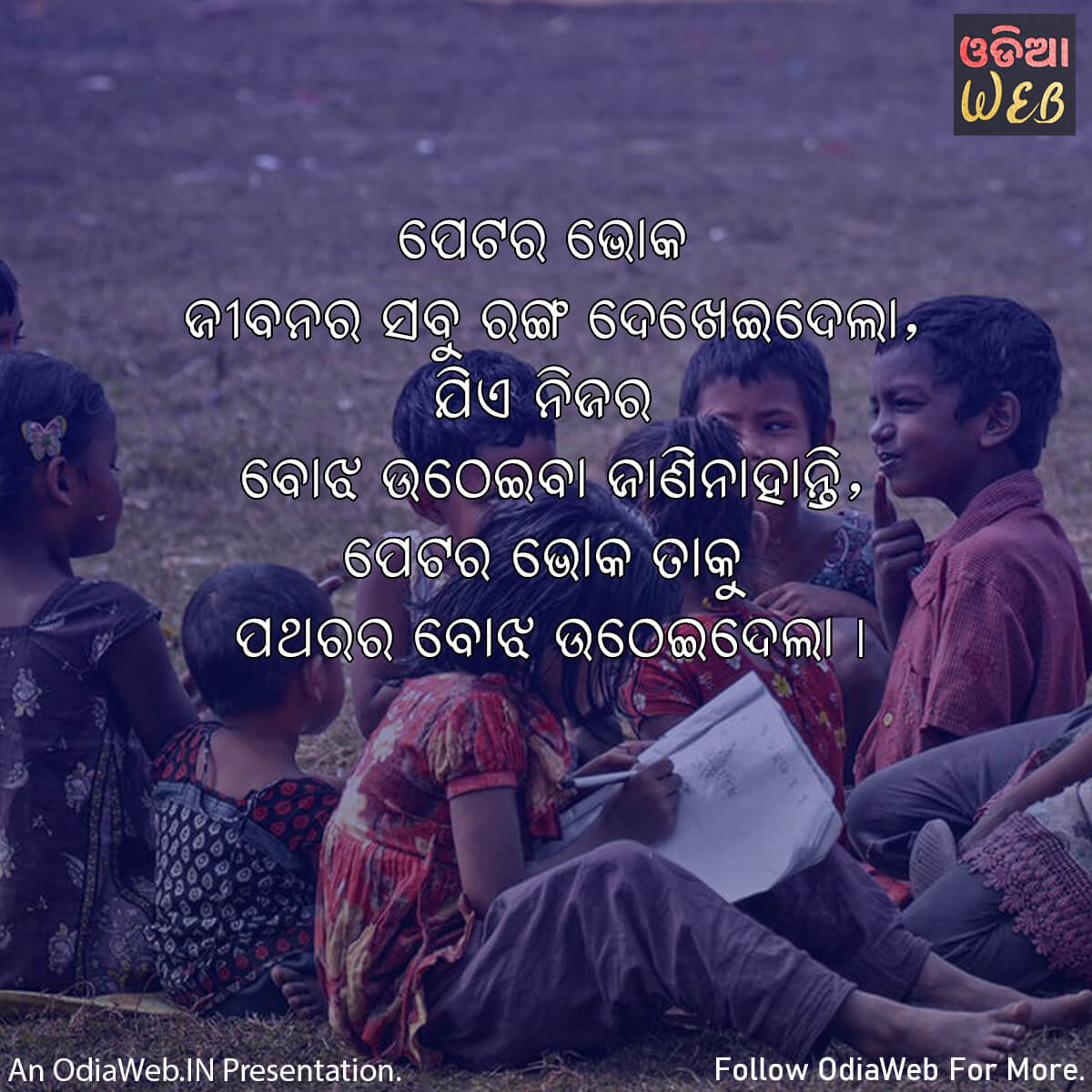 Odia Hunger Quotes 3