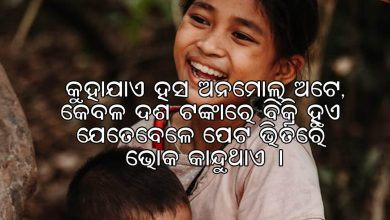 Odia Hunger Quotes