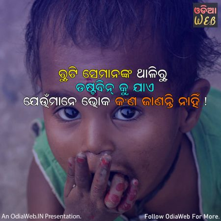 Odia Hunger Quotes 4