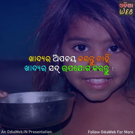 Odia Hunger Quotes1
