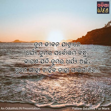 Odia Life Quotes