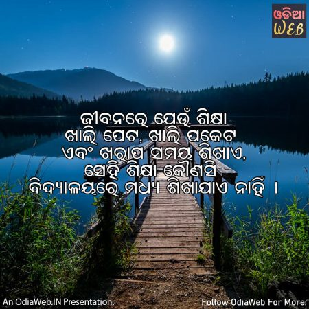 Odia Life Quotes1