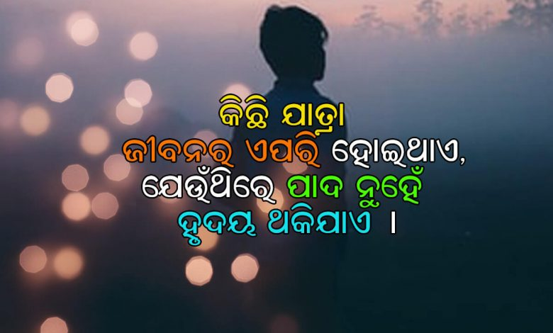Odia Life Quotes3