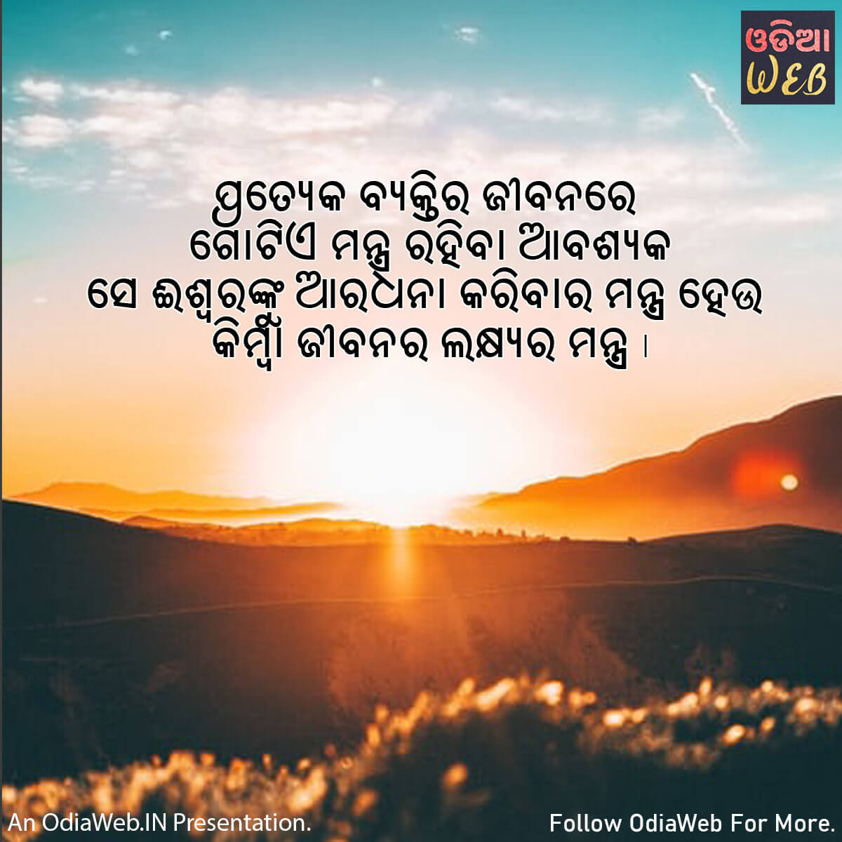 Odia Life Quotes4