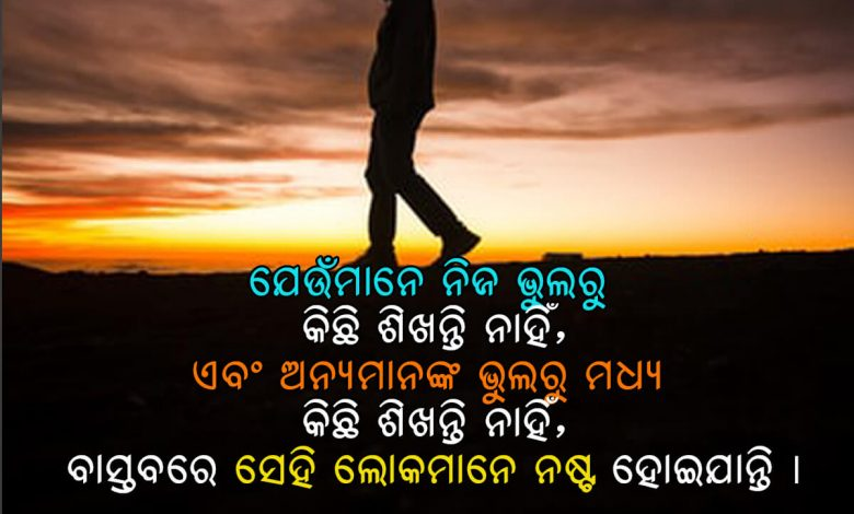 Odia Mistake Quotes