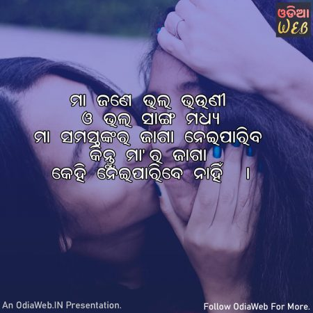 Odia Mother Father Quotes 1