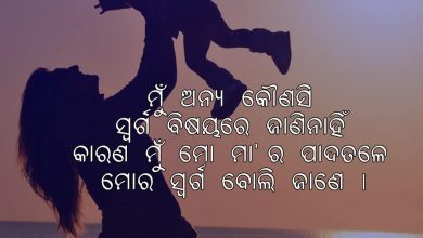 Odia Mother Father Quotes