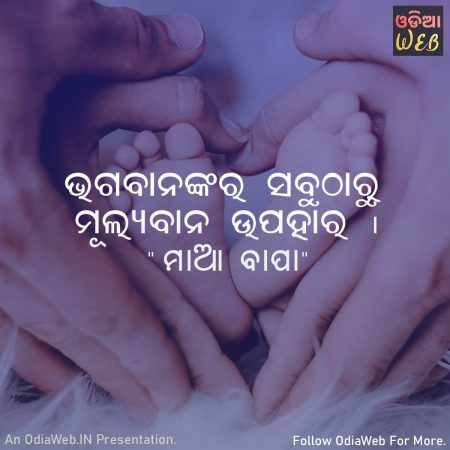 Odia Mother Father Quotes2