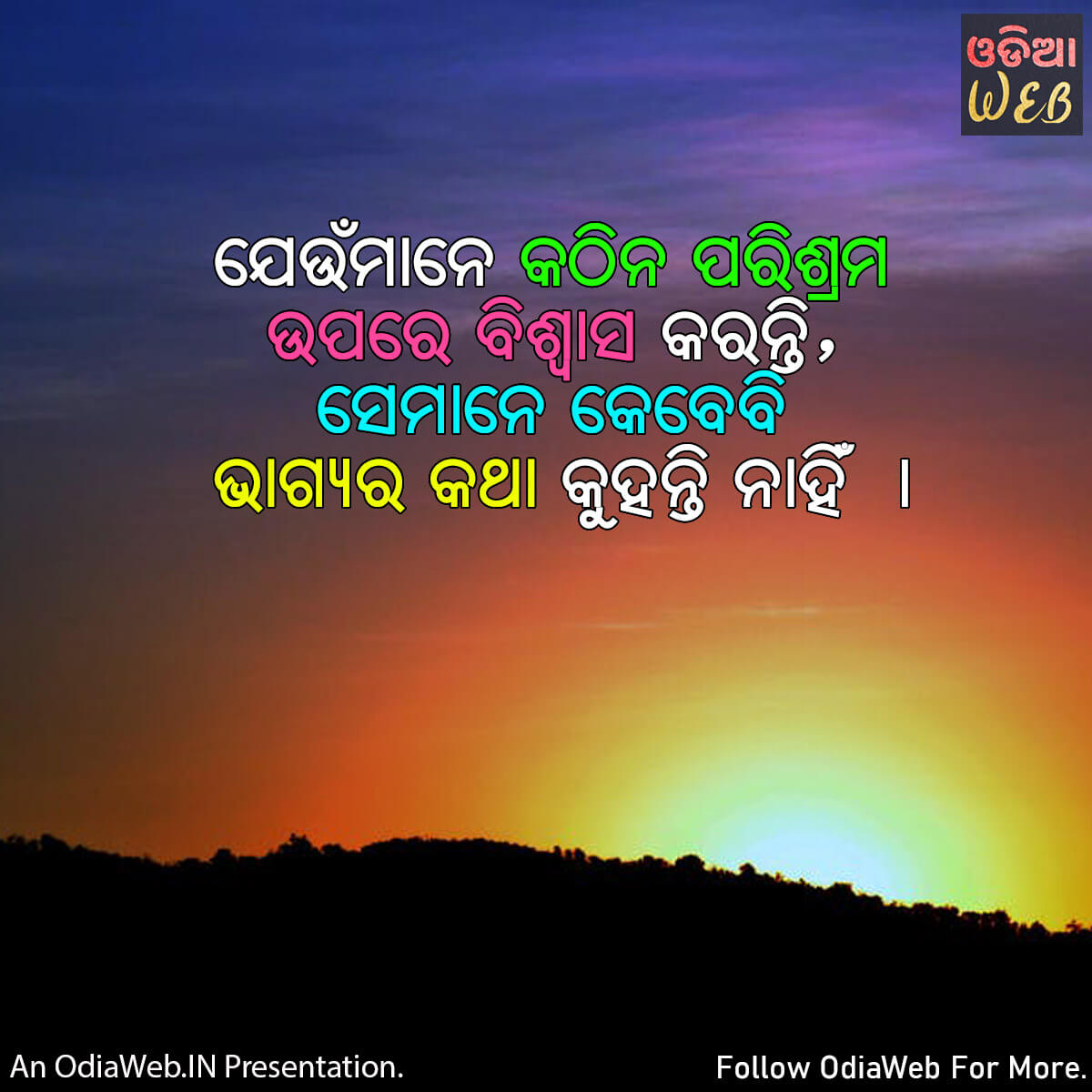 Odia Motivational Quotes10