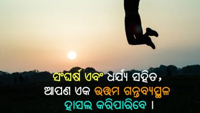 Odia Motivational Quotes6