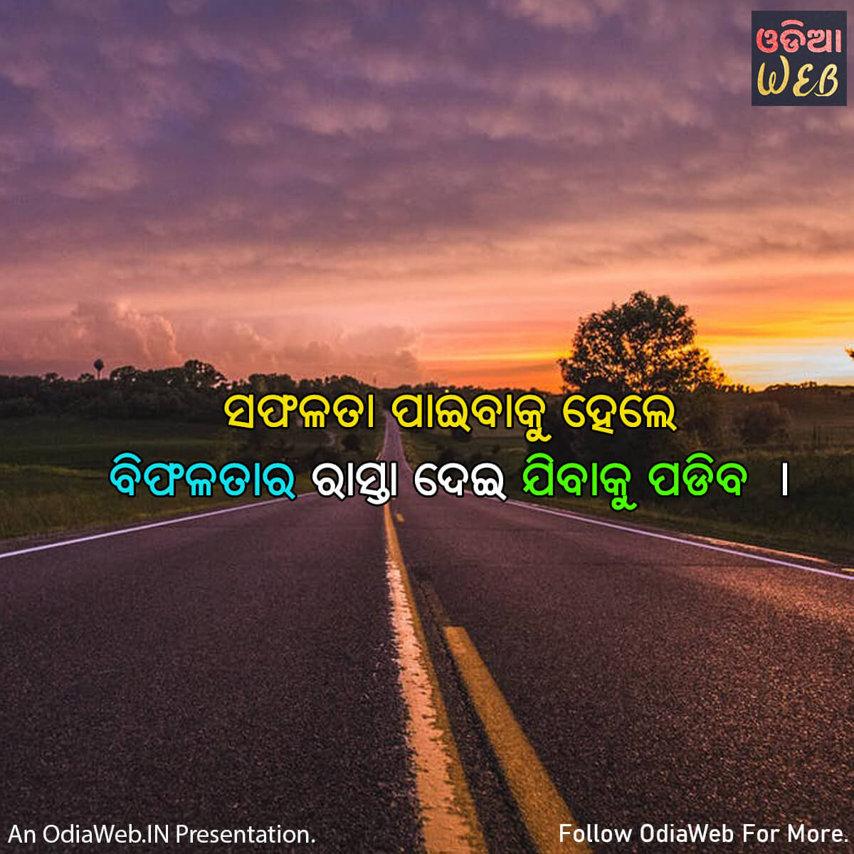 Odia Motivational Quotes8