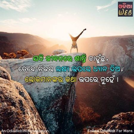 Odia Motivational Quotes9