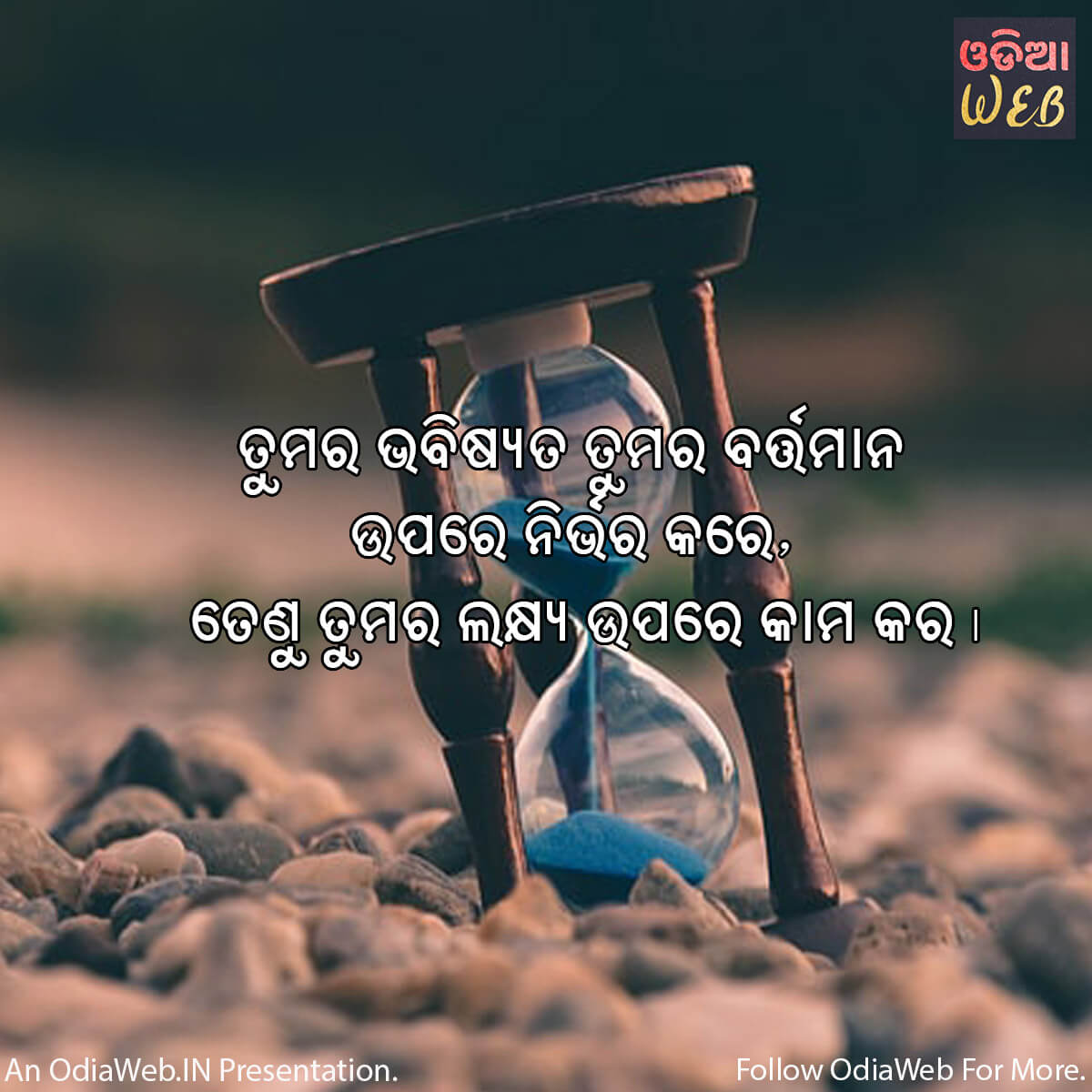 Odia Quotes on Aim