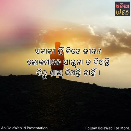 Odia Sad Quotes
