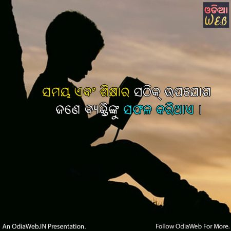 Odia Quotes on Education