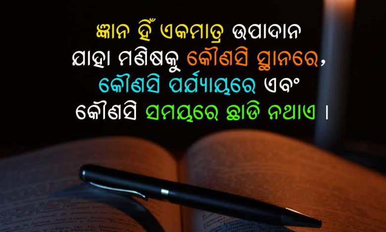 Odia Quotes on Knowledge