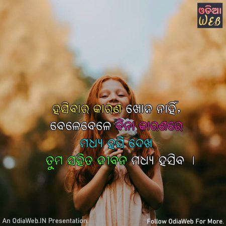 Odia Quotes on Laugh